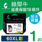 [Greenrhino 綠犀牛]for HP NO.60XL (CC644WA) 彩色高容量環保墨水匣