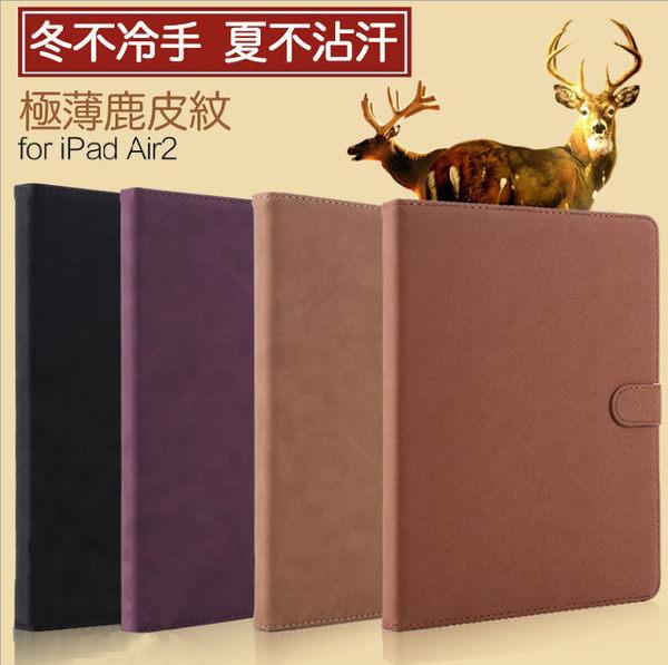 蘋果 ipad air2 mini1/2/3/4 ipad2/3/4保護套 復古 休眠 皮套 保護殼 簡約【美樂蒂】