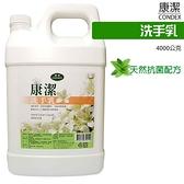 【奇奇文具】康潔 一加侖 茶樹油 洗手乳(1箱4桶)