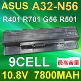 ASUS 9芯 A32-N56 日系電芯 電池 R501VV R501VZ R701V R701VB R701VJ ROG-G56JK ROG-G56JR R701VM R701VZ R401VZ