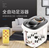 全自動按摩洗腳盆電動加熱深桶恒溫家用足浴器 GB2851『MG大尺碼』