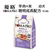 TOMA-PRO優格幼犬-羊肉+米聰明成長配方 15.4lb/7kg