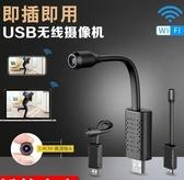 迷你攝像頭 鷹眼U21無線微型攝像頭超高清迷妳wifi手機遠程網絡USB小型監控器 免運 雙12
