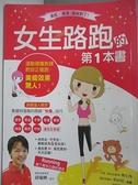 【書寶二手書T1/體育_AG8】女生路跑的第一本書-運動健護教練教妳正確跑,美瘦效果驚人!_