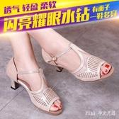 中大尺碼廣場舞鞋 2019夏季新款中跟高跟拉丁舞鞋成人女式廣場交誼舞鞋跳舞涼鞋 HT3885