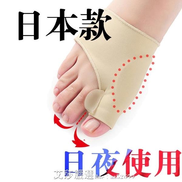 腳趾頭固定套足尖套保護大小趾成人爪狀趾錘狀趾拇指外翻鞋墊 艾莎嚴選