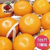 杰氏優果.茂谷柑平箱禮盒(25號)(15顆/約5台斤)﹍愛食網