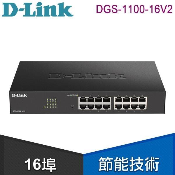 【南紡購物中心】D-Link 友訊 DGS-1100-16V2 Layer 2 Gigabit 簡易網管型交換器