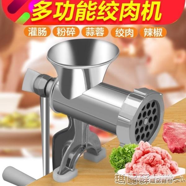絞肉機 手動多功能絞肉機家用小型灌腸機手搖絞肉碎菜磨粉蒜泥器mks  瑪麗蘇