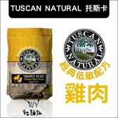 Tuscan Natural托斯卡〔經典低敏犬糧,雞肉+米,15磅〕 產地:美國