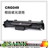 Canon CRG-049 副廠感光鼓 MF113w / CRG049/ CRG047 /CRG-047