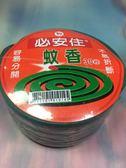 【必安住 蚊香(30捲)】010145蚊香盤 驅蚊【八八八】e網購
