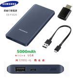 【原廠】Samsung 三星 行動電源 EB-P3020 5000mAh micro usb  附type-C接頭 藍色現貨 ☆101購物網 ★