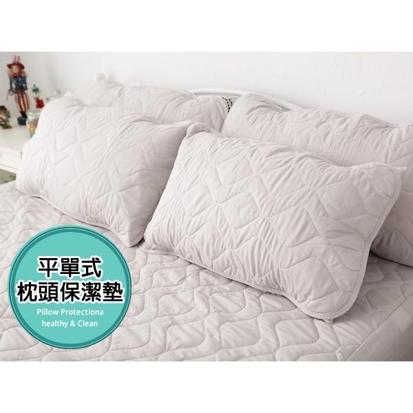 平單式鬆緊帶竹炭防水枕頭保潔墊(1入)45*75cm台灣製(可超取)