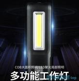 維修燈 神火G6工作燈超亮強光照明led汽修帶磁鐵充電汽車檢查維修手電筒 快速出貨