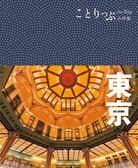 東京小伴旅:co-Trip日本系列(2)(修訂二版)