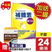 補體素鉻100 (不甜)糖尿病專用 237mlX24罐 加贈2罐 專品藥局【2011857】