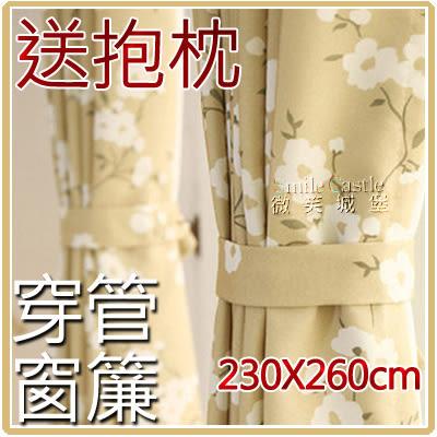 窗簾浪漫遮光穿管窗簾 免費改高度 臺灣加工 寬230X高260cm 多種規格暗香疏影【微笑城堡】