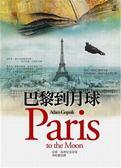 (二手書)巴黎到月球