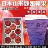 【果之蔬-全省免運】日本山形縣蜜蘋果X1盒(2kg±10%含盒重/盒 約6-9入)