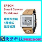EPSON 療癒系 電子錶 Smart Canvas Rirakkuma 拉拉熊 4種模式 不鏽鋼機身 公司貨