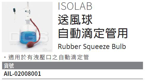 《ISOLAB》送風球 自動滴定管用 Rubber Squeeze Bulb