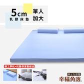 幸福角落 大和抗菌防蹣表布5cm厚乳膠床墊舒潔超值組-單大3.5尺海洋藍