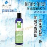 潤滑液 情趣用品★快速出貨★美國Sliquid-天然有機萃取(雙效呵護)私處護理系列-蜜汁黃瓜