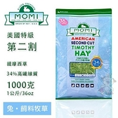 *KING WANG*摩米MOMI特級二割提摩西牧草1kg(兔、天竺鼠適合) 35%高纖維質/濃厚草香