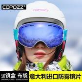 滑雪鏡成人雙層防霧登山護目眼鏡男女【步行者戶外生活館】
