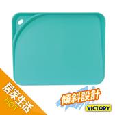 【VICTORY】集汁雙面切菜砧板#1130007
