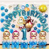 寶寶生日布置氣球裝飾背景墻兒童派對氣球卡通字母(未充氣)『尚美潮流閣』