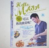 [COSCO代購] W133136 MASA,你好!可以教我做菜嗎?