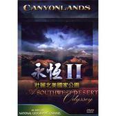 永恆II-壯麗北美國家公園DVD