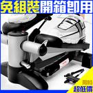 台製!活氧翹臀踏步機美腿機器材運動另售拉筋板電動跑步機磁控飛輪健身車扭腰盤滑步漫步散步機