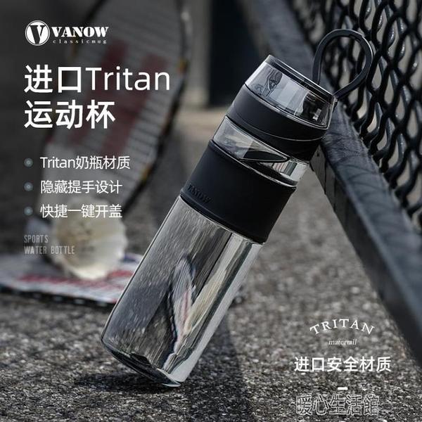 運動水杯英國男女塑料水杯子防摔戶外Tritan大容量便攜健身運動水壺 快速出貨