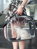 貓咪外出包寵物包便捷貓包旅行出行裝貓籠子貓袋 NMS 黛尼時尚精品