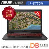 加碼贈★ASUS FX504GD-0181D8750H 15.6吋 i7-8750H 六核 2G獨顯 戰魂紅筆電 -送Office 365+七巧包