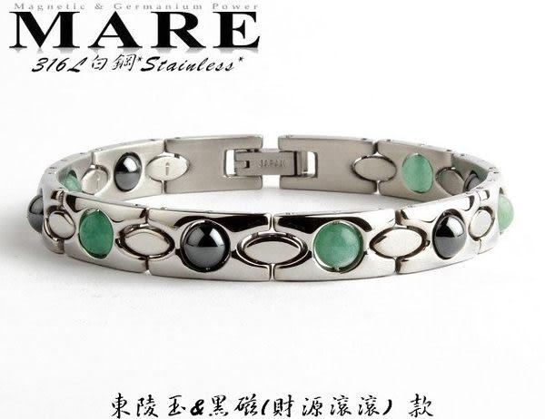 【MARE-316L白鋼】系列:東陵玉+黑磁  (財源滾滾) 窄 款