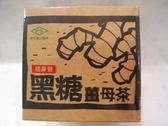 崧鼎~新竹寶山黑糖薑母茶15公克×10包/盒