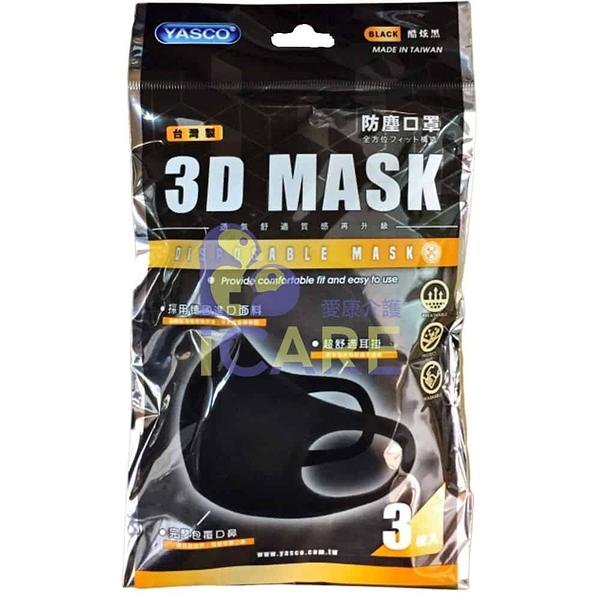 YASCO 昭惠 3D MASK 防塵口罩 酷炫黑 3入/包★愛康介護★