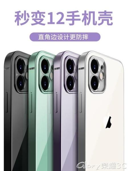蘋果12手機殼 iphone12手機殼蘋果11改12后蓋11pro秒變12pro 榮耀
