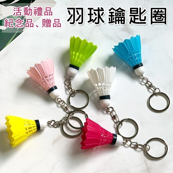羽球鑰匙圈 大球 羽毛球 掛件 鑰匙圈 吊飾 紀念品 鑰匙扣 運動會 贈品【葉子小舖】
