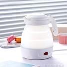 旅行水壺 折疊式旅行電熱水壺便攜式燒水壺...