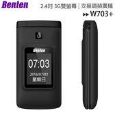 Benten W703+ 大音量3G雙螢幕折疊式手機/老人機/長輩機(全新公司貨)◆送原廠電池