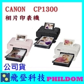Canon SELPHY CP1300 照片列印 支援USB隨身碟 Wi-Fi無線列印 相片印表機 佳能公司貨 可參考CP1200
