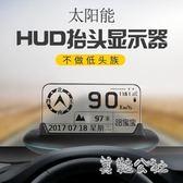 車載hud抬頭螢幕汽車通用高清導航無線數字車速儀太陽能  LY9049『美鞋公社』