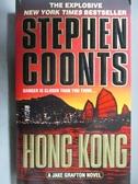 【書寶二手書T8/原文小說_OAG】Hing Kong_Stephen Coonts