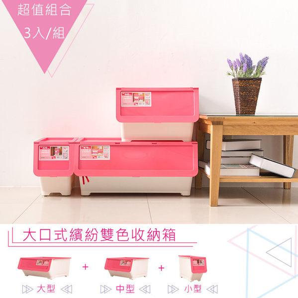 收納箱/置物箱/衣物箱 大口式繽紛雙色[3入組合] 浪漫粉_小型+中型+大型收納箱  dayneeds