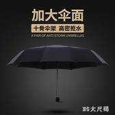 折疊雨傘男手動加固抗風加大號雙人簡約純色三折商務防風傘純黑色 QQ27755『MG大尺碼』